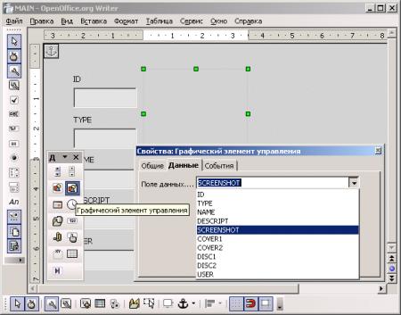 Добавление графического элемента и связывание его с базой данных