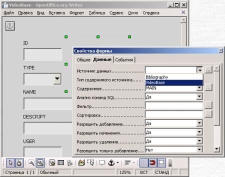 Выбор источника базы данных для формы