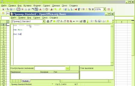 Рис. 2. Окно редактора кода