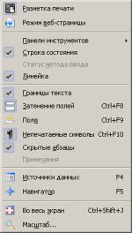 Нажатые иконки и галочки заключены в прозрачный квадратик