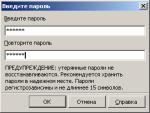 Задание пароля для файла